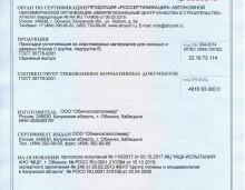Сертификат на резиновый уплотнитель