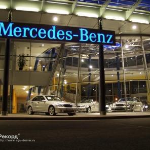 г. Санкт-Петербург - Автосалон Mercedes Benz - AGS 150, 68