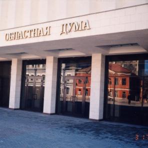 г. Саратов - Здание областной думы - AGS68