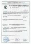 Сертификат Гост 22233-2001 04102018 03102021