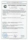 Сертификат Гост 8617-81 04102018 03102021