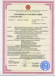 Сертификат пожарной безопастности 2021 год