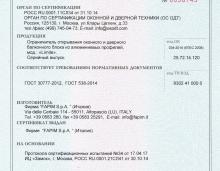 Сертификат Limite Fapim
