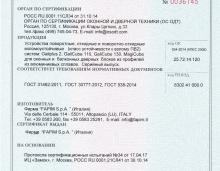 Сертификат ПО,П,О окна Fapim
